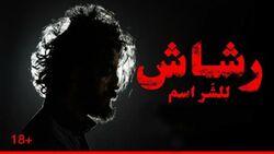 مسلسل رشاش الحلقة 6 mosalsal rashash